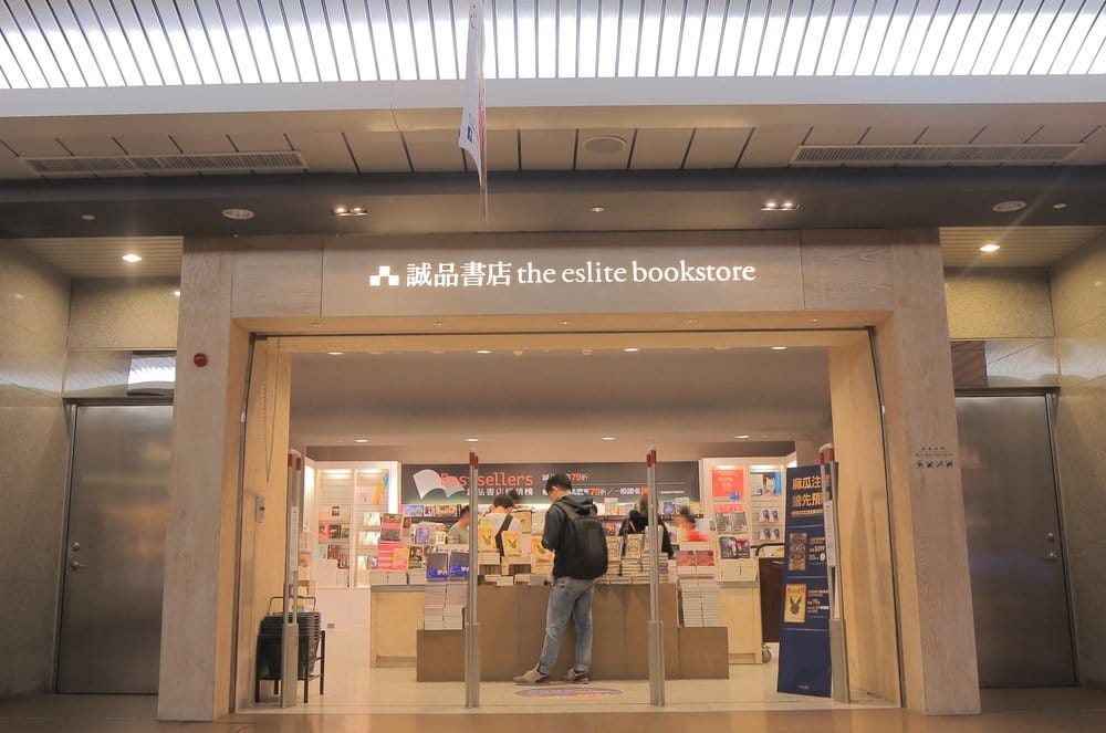 Eslite Dunnan Bookstore